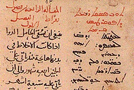 Les Aphorismes, Hippocrate traduction arabe et syriaque (808-873)Paris, BnF